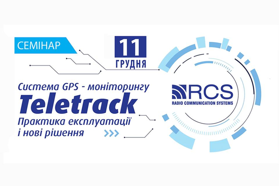 Семінар RCS 2019