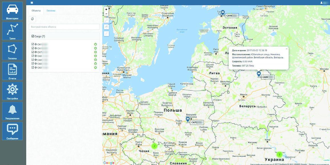 TrackControl WEB облачная платформа для GPS мониторинга