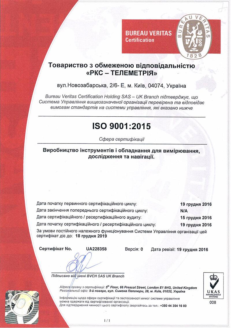 Сертификат соответствия системы менеджмента ISO 9001:2015