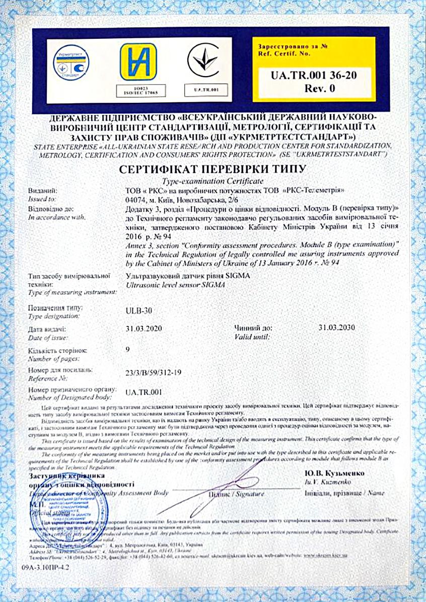 Cертификат проверки типа ультразвукового датчика SIGMA ULB-20