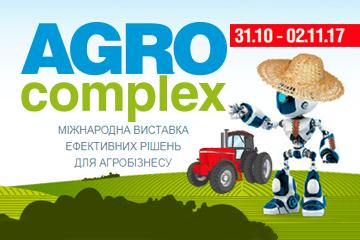 АгроКомплекс 2017