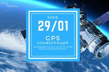 GPS Конференция 2018