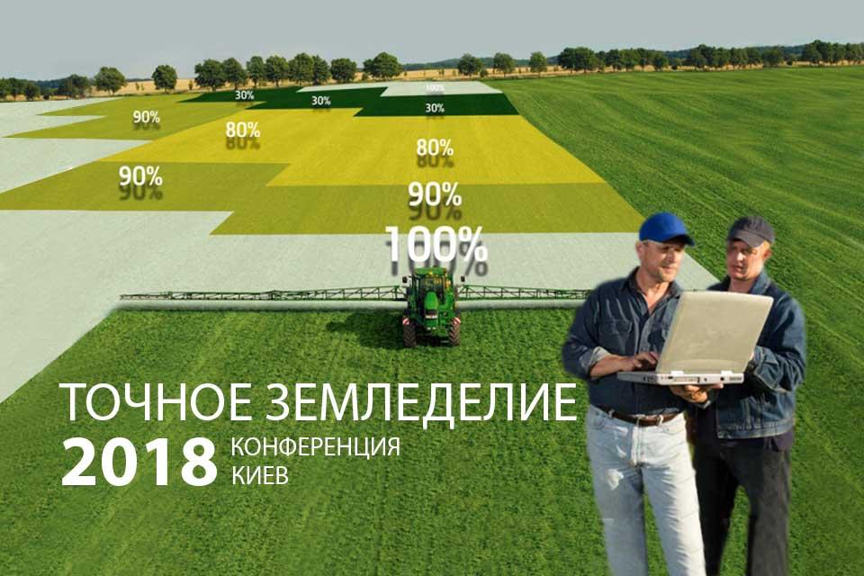 Toчное земледелие 2018