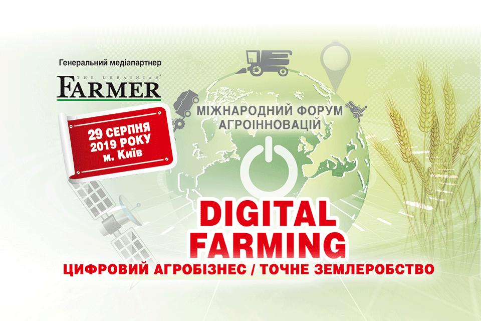 Зернові технології 2019 | https://rcsua.com/
